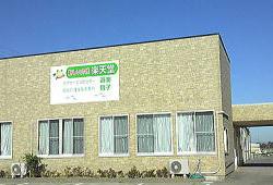 楽天堂居宅介護支援事業所 銚子の画像