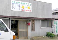 楽天堂居宅介護支援事業所 匝瑳の画像
