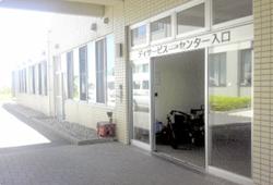 東庄デイサービスセンター(東庄町委託事業)の画像