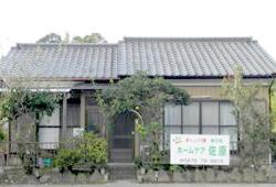 楽天堂ホームケア佐原の画像