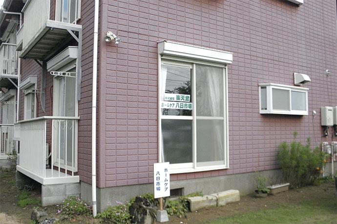 楽天堂ホームケア八日市場の画像