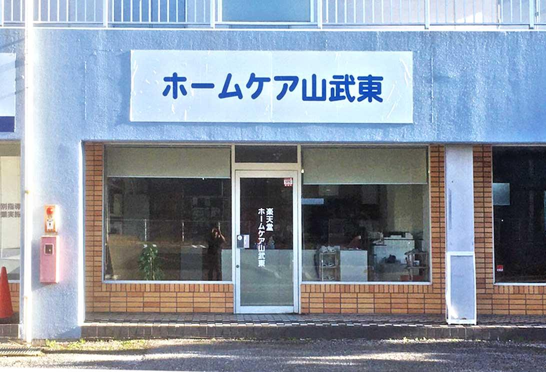楽天堂ホームケア山武東の画像