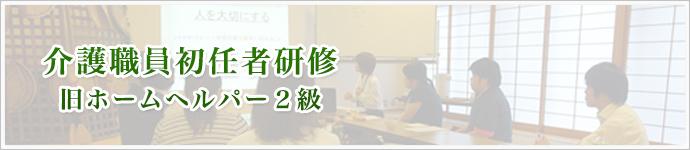 介護職員初任者研修(旧ホームヘルパー2級)